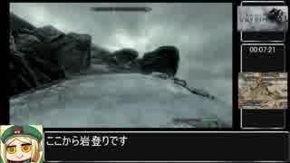 【ゆっくり】Skyrim_世界のノド山頂攻略RTA_08:01