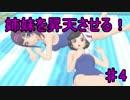 【実況】 姉妹を昇天させる‼  part4