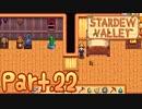 【StardewValley】田舎町で暮らそう【実況】 Part22