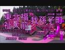 【駅名替え歌】駅名で「ベノム」【重音テト&楓音コト】