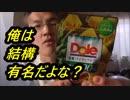 ドール パイナップル果汁100%グミを食べてみた。