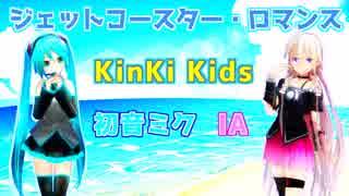 ジェットコースター・ロマンス/KinKi Kids 【VOCALOID cover】