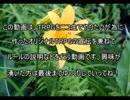 ニコ生用TRPG「Survivors live or die」紹介動画