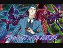 【遊戯王ADS】ティンダングルの猟犬