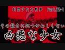 【初見プレイ】幻想少女大戦-夢-【実況プレイ動画】 Part.20-1