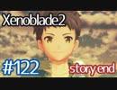 #122【ゼノブレイド2】ちょっと君と世界救ってくる【実況プレイ】-story end-