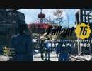 新作『Fallout 76』日本語解説 ゲームプレイ紹介