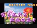 【初見プレイ】幻想少女大戦-夢-【実況プレイ動画】 Part.20-3