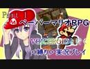 【ペーパーマリオRPG】VOICEROIDと行く<縛り>実況プレイ Part1【VOICEROID実況】