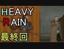 【HEAVY RAIN】たった一度の人生 最終回