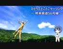 第30位:ひとりでとことこツーリング70-4 ~ 熊本県道56号線 ~ thumbnail