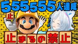 【555,555人突破記念!!】GO!!GO!!止まるんじゃねえぞ!!【マリオメーカー実況】