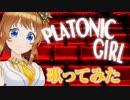 PLATONIC GIRL歌ってみた【GUMI・みきとP 】