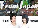 【Front Japan 桜】豊洲市場開場へ、今の問題は? / ICPO総裁はなぜ消えたのか / 専門学校で度を越す外国人増加~外国人労働者受け入れありきか?[桜H30/10/9]