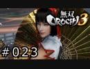 無双OROCHI3 Part.023「天下の大泥棒たち」
