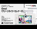 Omoi feat.初音ミク「グリーンライツ・セレナーデ」/ ニンテンドー3DSテーマ ニコニコアレンジ
