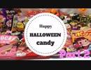 【ASMR】ハロウィンのお菓子を紹介する音【音フェチ】後編 vol.2