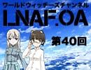 【LNAF.OA第40回その1】ラジオワールドウィッチーズ
