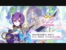 【プリンセスコネクト!Re:Dive】キャラクターストーリー シノブ Part.01