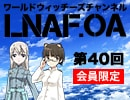 【LNAF.OA第40回その2】ラジオワールドウィッチーズ