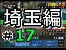 【実況】全国で全国制覇を目指す栄冠ナインpart315【パワプロ15】