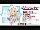 TVアニメ『ゴブリンスレイヤー』声優コメント まとめ2+円盤CM