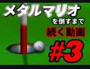 【マリオゴルフ64】メタルマリオを倒すまで続く動画 3【実況プレイ】