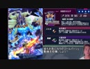 【淫夢実況】氷龍帝レ○プ! 強技と化したジールバッシュ【メギド72】