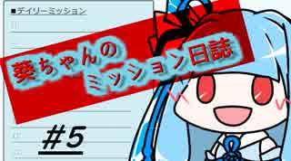 【PUBG】葵ちゃんのミッション日誌5日目【