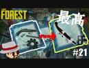 フリントロック銃が最高すぎた #21 [ホラー]The Forest(ザ フォレスト) ~島から脱出出来るのか~