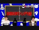 空想科学トンデモ論 #26 出演:羽多野渉、斉藤壮馬