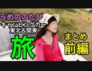 第79位:キャンピングカーで女ひとり旅。夏!東北&関東編まとめ1