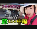 第14位:キャンピングカーで女ひとり旅。夏!東北&関東編まとめ2 thumbnail