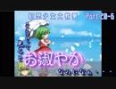 【初見プレイ】幻想少女大戦-夢-【実況プレイ動画】 Part.20-6