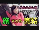 第67位:キャンピングカーで女ひとり旅。夏!東北&関東編まとめ終 thumbnail