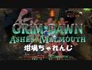 ボイスロイド短分動画日記 「グリムドーン」05