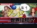 【Infectonator3】桜乃そらとゾンビで世界征服 #1【VOICEROID実況】