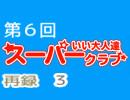 スーパーいい大人達クラブ 第6回(第5回) 再録 part3