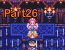 【実況】女子大生がドラクエ3で世界を救う!Part26