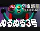 20XX年、東京【実況】Part3