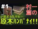 【Minecraft】繁栄までの備忘録:一の村篇#1【ゆっくり実況】