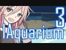【Megaquarium】いあくありうむ3