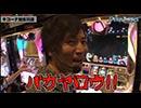 DEEP IMPACT 第40話(2/2)