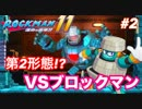 【ロックマン11】ステージボスですら第2形態!? ロックマン11実況 #2 【VSブロックマン篇】