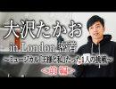 【前編】大沢たかおin London 密着~ミュージカル「王様と私」たった1人の挑戦~《完全版》