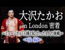 【後編】大沢たかおin London 密着~ミュージカル「王様と私」たった1人の挑戦~《完全版》