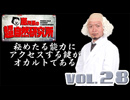 嵐所長の超自然研究所Vol.28