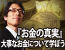 【会員無料】お金の真実 ~大事なお金について学ぼう~(後編)|竹田恒泰チャンネル特番