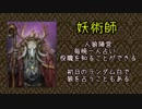 【人狼J実況】 妖術師入りスタンダード 狩人