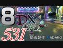 初日から始める!日刊マリオカート8DX実況プレイ531日目